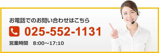 お電話でのお問い合わせはこちら 025-552-1131 営業時間【平日】9:00~17:00(土日祝休)
