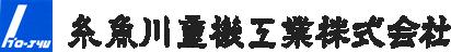 糸魚川重機工業株式会社|建設機械の販売、リース・レンタル、修理メンテナンスのことなら糸魚川重機にお任せください。